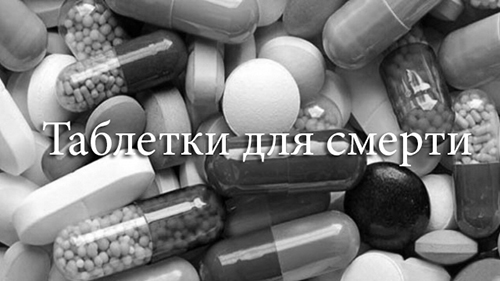 Картинка таблетки для смерти
